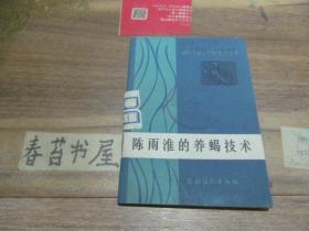 陈雨淮的养蝎技术