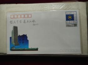 1992JF.38.(1-1)《招商局成立一百二十周年》纪念邮资信封