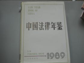 中国法律年鉴 1989 】7