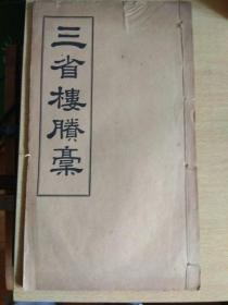 """三省楼賸稿(清末铅印本)作者为唐文治""""太师母"""",有唐1907年跋"""