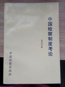 中国检察制度考论