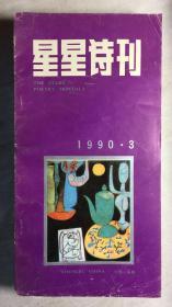星星诗刊 1990-3 (H15A)