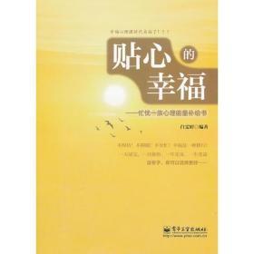 贴心的幸福——忙忧一族心理能量补给书