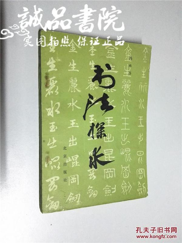 书法探求 32开 平装 冯亦吾 北京出版社 1983年一版一印 九品