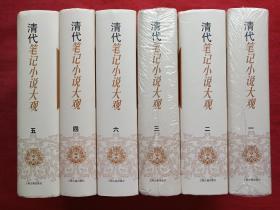清代笔记小说大观全六册2014年