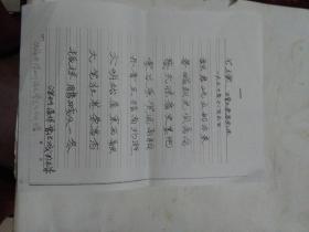 曾仕成写给著名画家王荣昌的一首诗