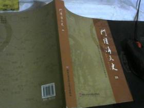 门头沟文史 24(纪念抗日战争胜利七十周年专辑) 小16开】