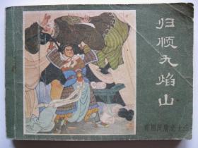 连环画小人书84年版薛刚反唐之十三 归顺九焰山