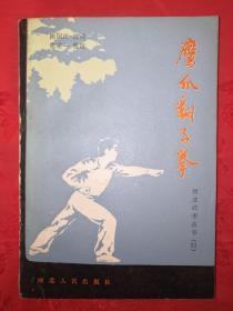 稀缺经典:鹰爪翻子拳(河北武术丛书四)一代