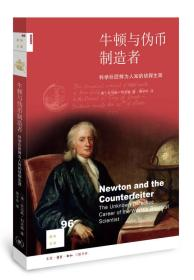 新知文库96:牛顿与伪币制造者