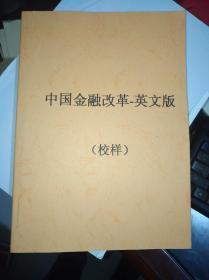 中国金融改革(英文版)校样16开311页