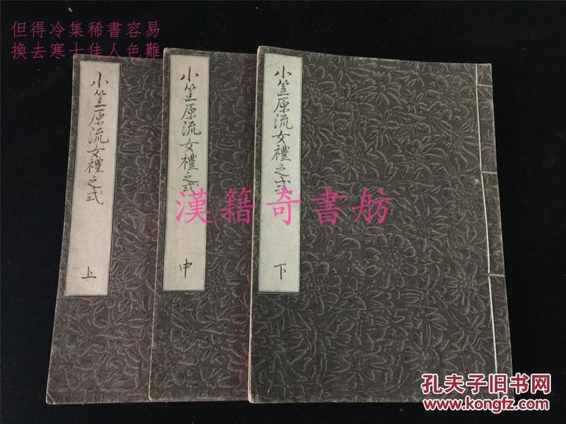 江户抄本《小笠原流女礼之式》3册全,配有插图多幅。日本古代女子仪礼、婚礼等内容。或有中国古仪礼的融入。孔网首见。