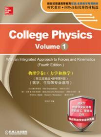 物理学:英文改编版:卷1:Volume 1:力学和热学:With an integrated approach to forces and kinematics