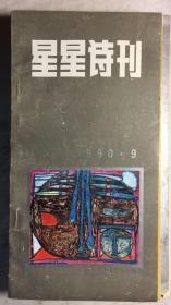 星星诗刊 1990-9 (H15A)