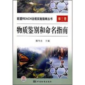 物质鉴别和命名指南 第三卷