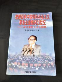 把建设有中国特色社会主义事业全面推向21世纪:学习党的十五大报告