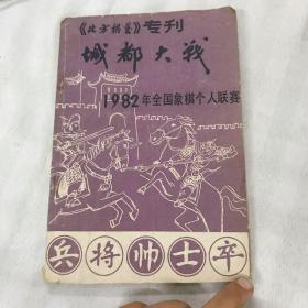 北方棋艺 城都大战
