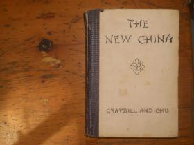 【民国三十五年 版】新中国 福记书社印务局 【英文版】