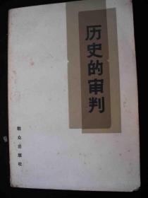 1981年出版的---厚册--【【历史的--审判】】--审判四人帮---有图片--少见