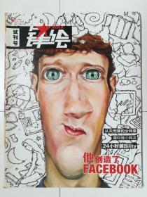 锋绘试刊号(2011年7月)