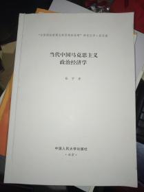当代中国马克思主义政治经济学【16开142页】出版样本