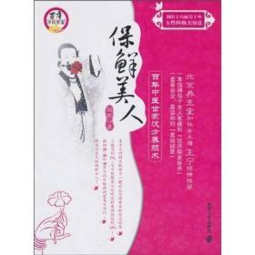 保鲜美人——百年中医世家汉方养颜术 程凯 南京出版社 97873