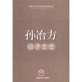 孙冶方经济文选