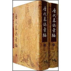 唐代墓志汇编(全二册)
