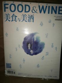 美食与美酒110期《世界野生海鱼完美攻略》