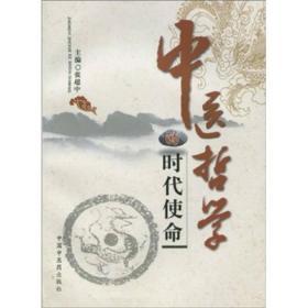 中医哲学的时代使命