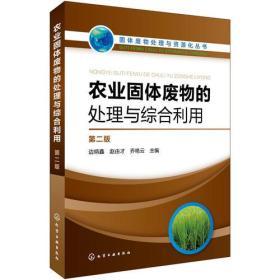 农业固体废物的处理与综合利用(D2版)