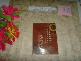 天津市实验中学八十五周年晚会1993-2008(只是两张DVD光盘) 》