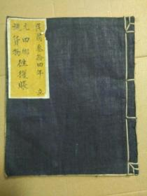 民国账本(98筒)