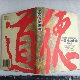 中国传统道德教育修养卷