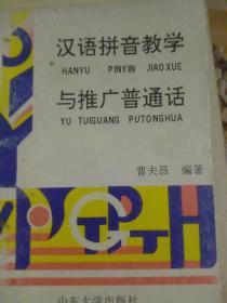 汉语拼音教学与推广普通话,