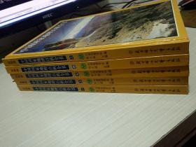 中国国家地理百科全书(1-5)(彩图版)