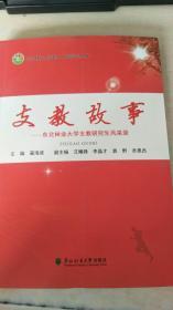 支教故事:东北林业大学支教研究生风采录