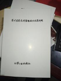茶叶农药多残留检测方法学研究【英文版】大16开