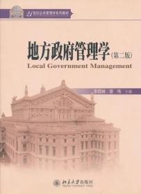 地方政府管理学(第2版)李四林、曾伟 北京大学出版社 9787301178768