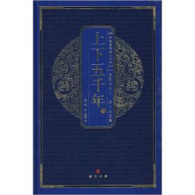 中华国粹经典文库:上下五千年(上)
