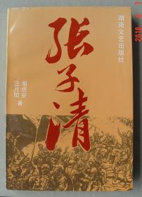 张子清    红军时期优秀指挥员   工农革命军    第四军第十一师师长   益阳   桃江