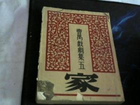 曹禺戏剧集五:家(文化生活出版社)民国三十七年四版..