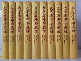 大方广佛华严经(全10册拼音版带华严字母) 繁体竖排 绸缎包装 81卷