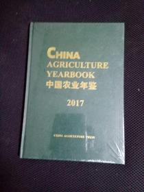 CHINAAGRICULTUREYEARBOOK中国农业年鉴2017