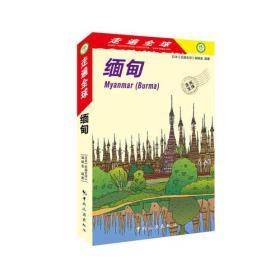 走遍全球缅甸