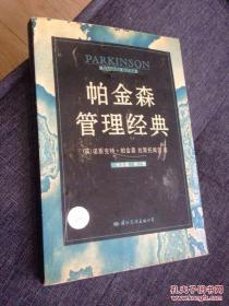 帕金森管理经典 [英]诺斯克特·帕金森,[英]拉斯托姆吉著 国际文化出版公司