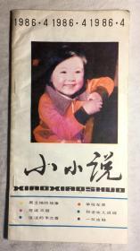 小小说 1986-4(H15A)