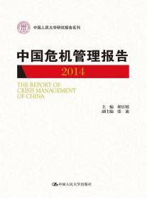 中国危机管理报告(2014)(中国人民大学研究报告系列) 97873