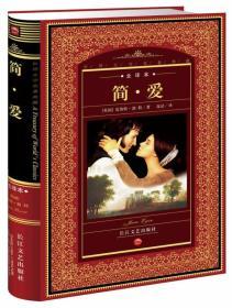 简.爱-(全译本):世界文学名著典藏
