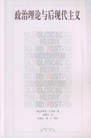 政治理论与后现代主义